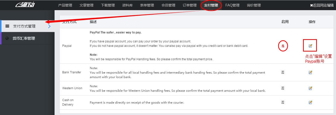 到支付管理中开启Paypal支付