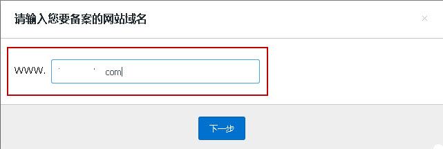 输入要备案的网站域名