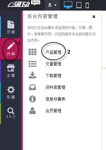 单击内容-产品管理.jpg