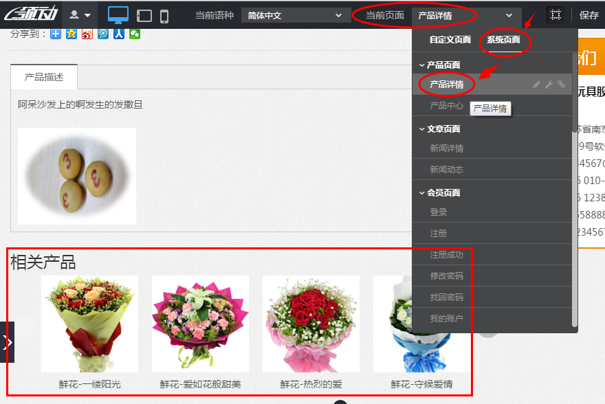 相关产品页面.png
