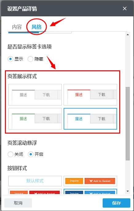 页签展示样式.jpg
