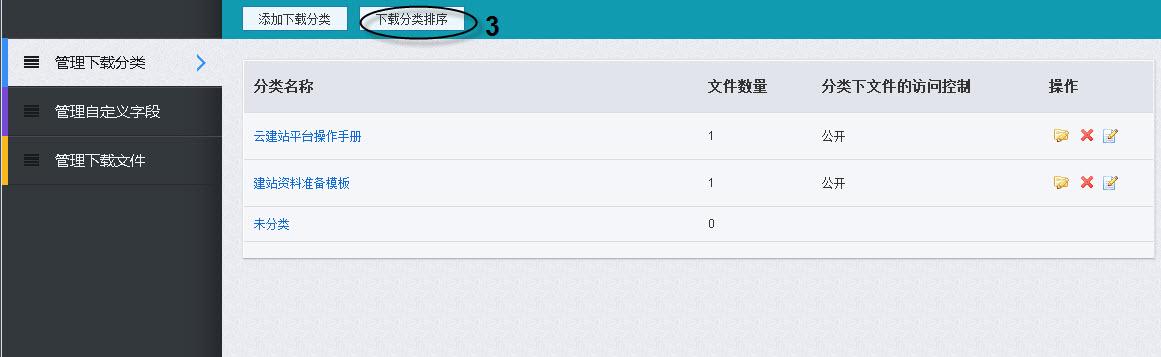 单击下载分类排序按钮