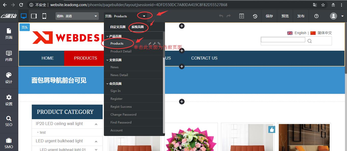 1把products切换为当前页面