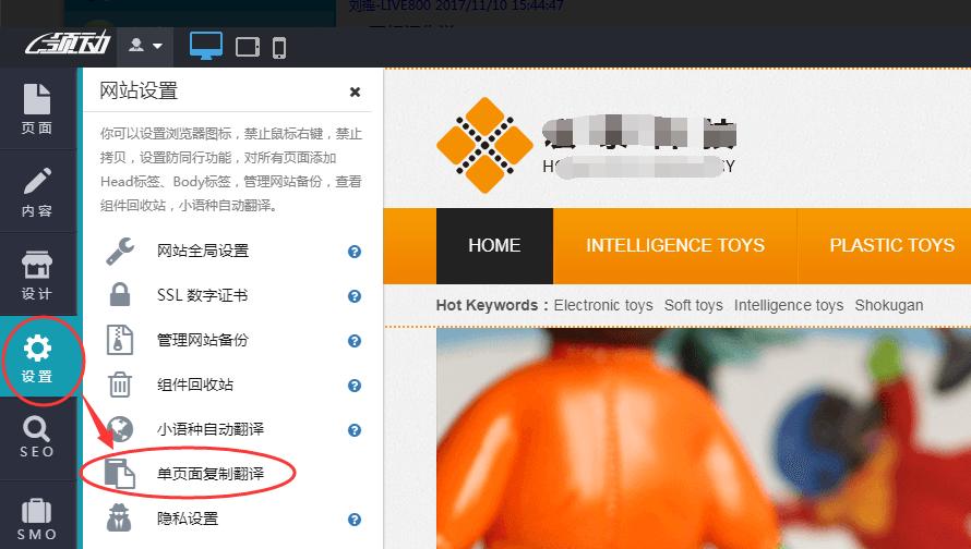 单页面复制翻译.png