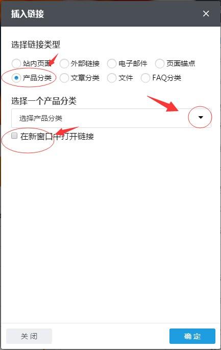 链接类型--产品分类.jpg