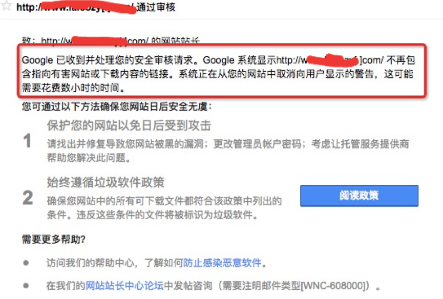 谷歌审核通过邮件通知
