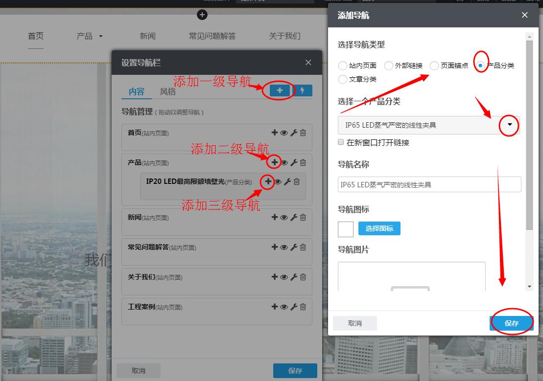 导航显示产品分类 文章分类.png