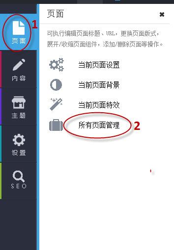 页面--所有页面管理.jpg