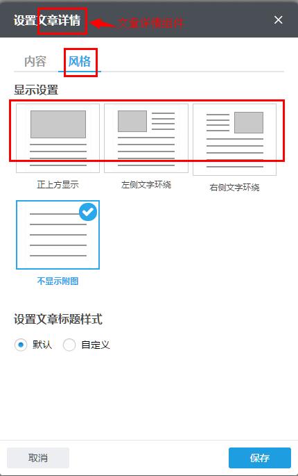 文章详情组件风格.png
