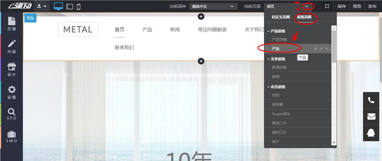 产品页面.png