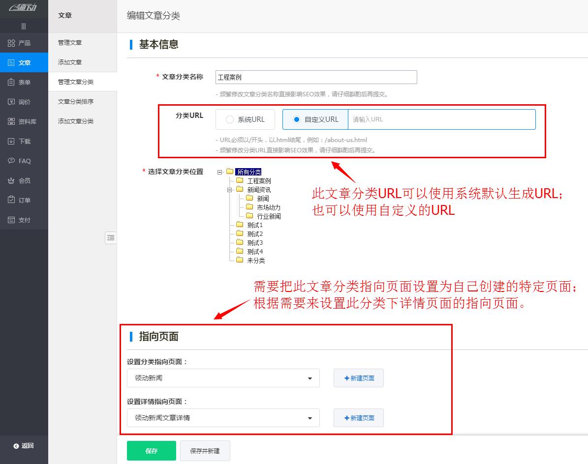 文章分类URL及指向页面.png