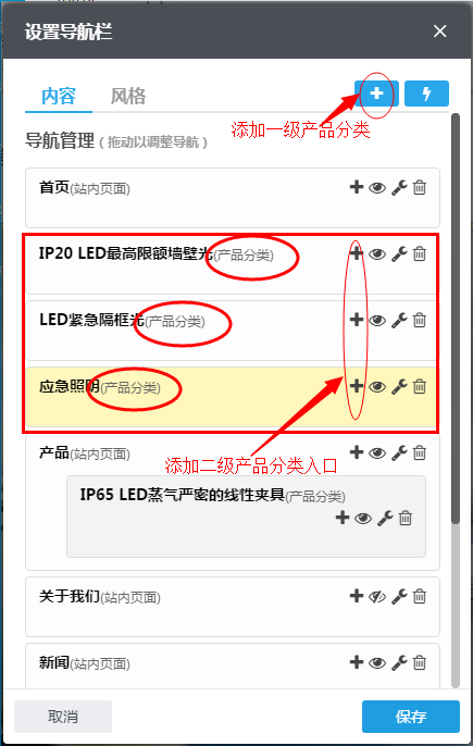 添加产品分类到导航.png