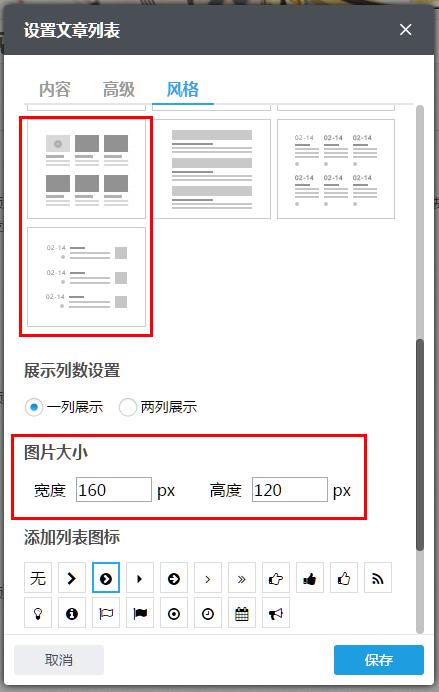 文章列表组件1.png