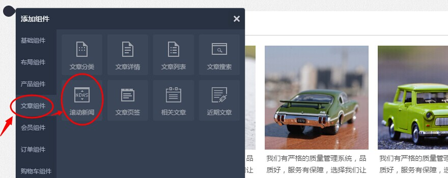 滚动新闻组件.jpg