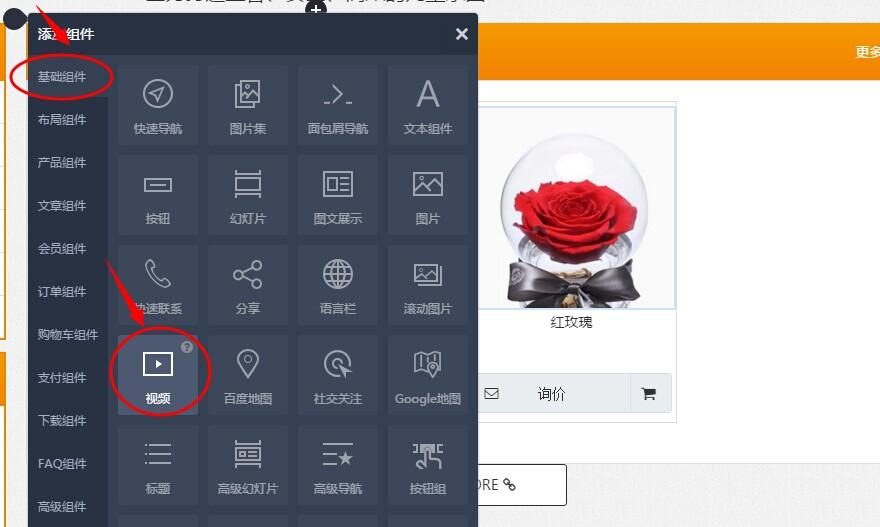 视频组件.jpg