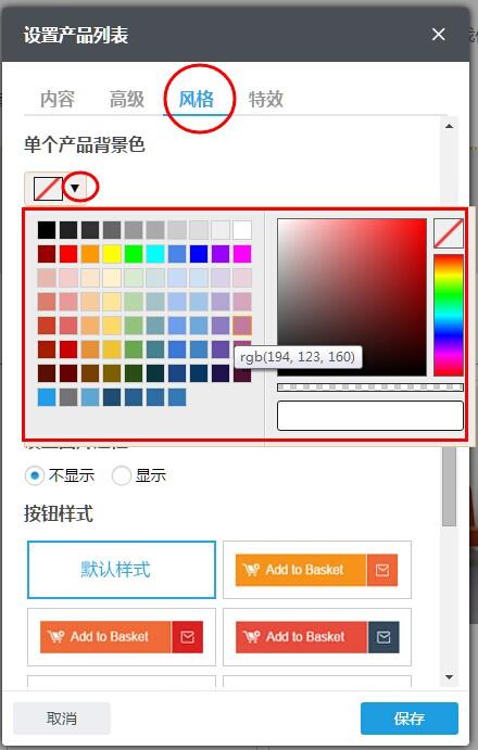 设置单个产品背景颜色.jpg