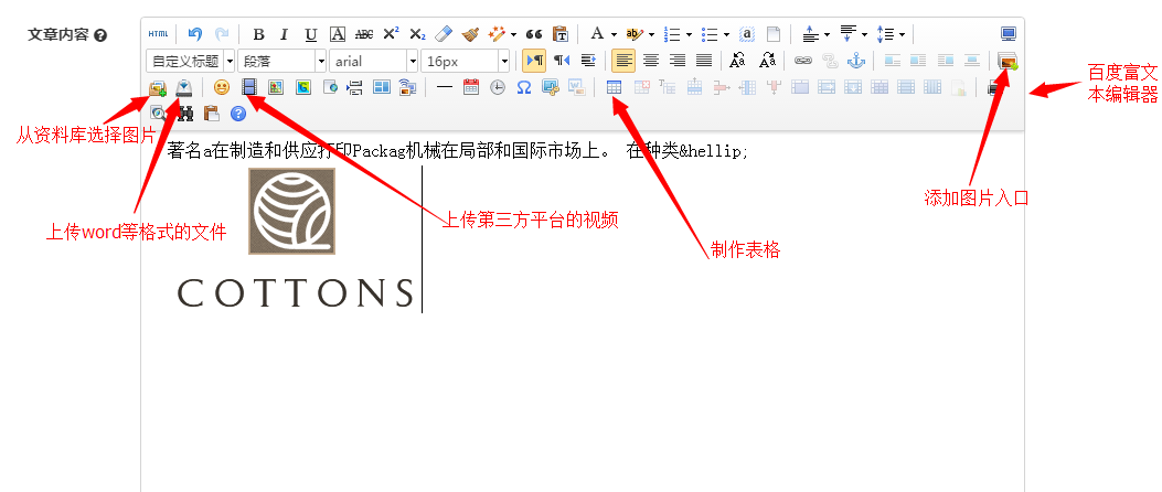 富文本编辑器的功能.png