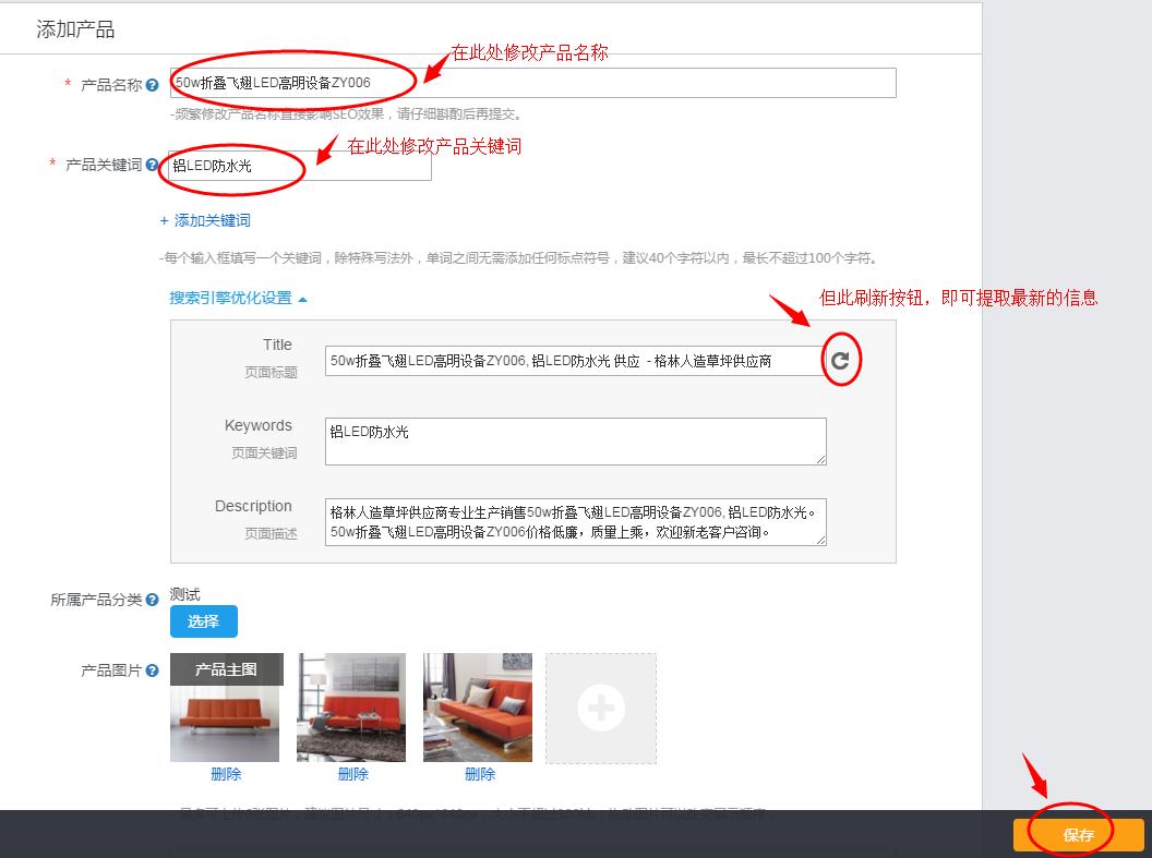 修改产品详情页面TKD.png