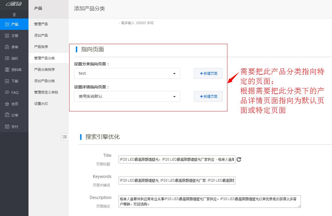 产品分类指向页面.png