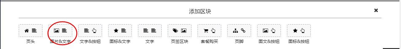 添加区块.jpg