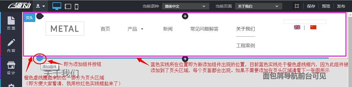 添加组件所在区域.jpg
