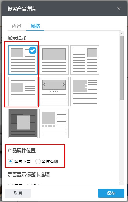 调整产品属性位置.jpg
