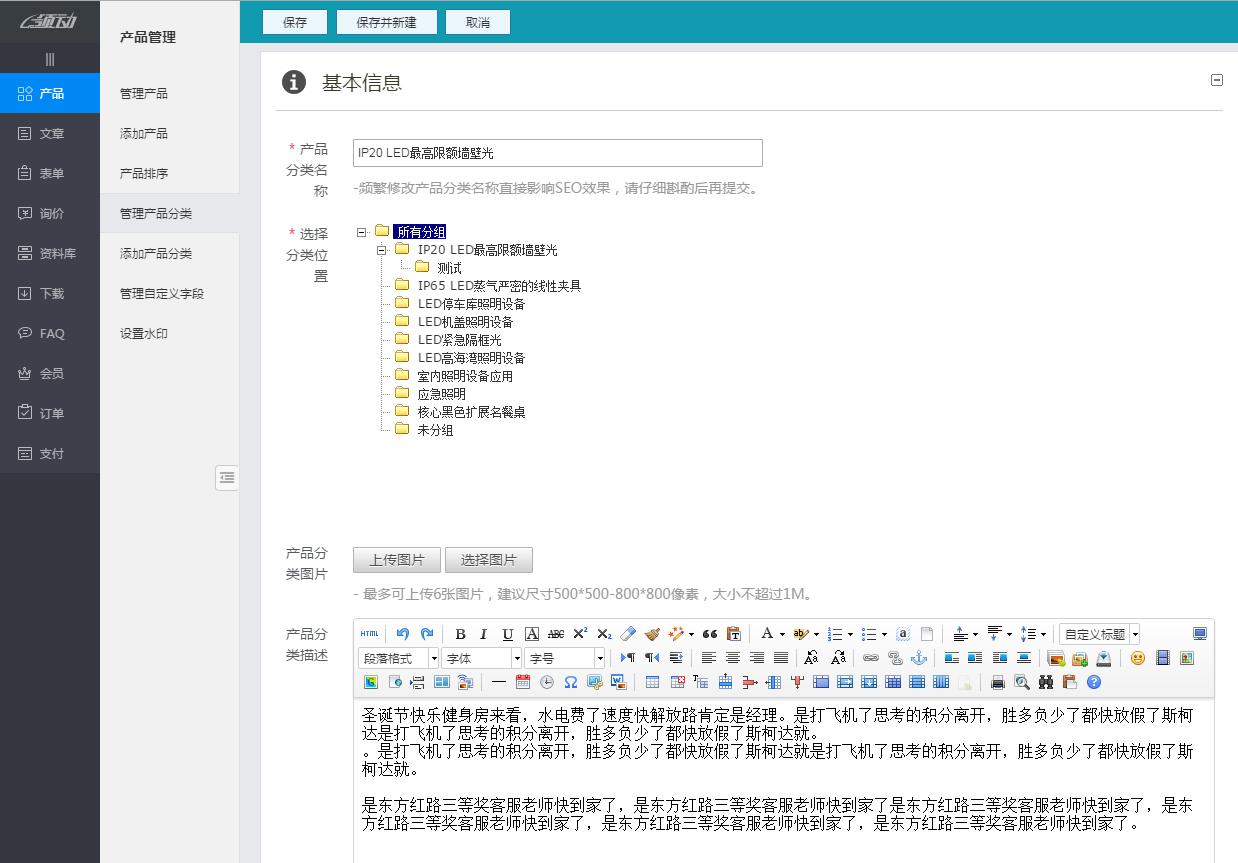 添加产品分类-1.png